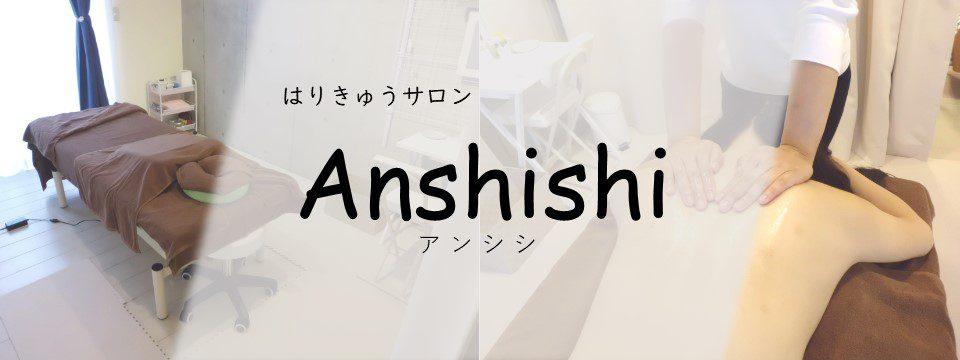 はりきゅうサロンAnshishi