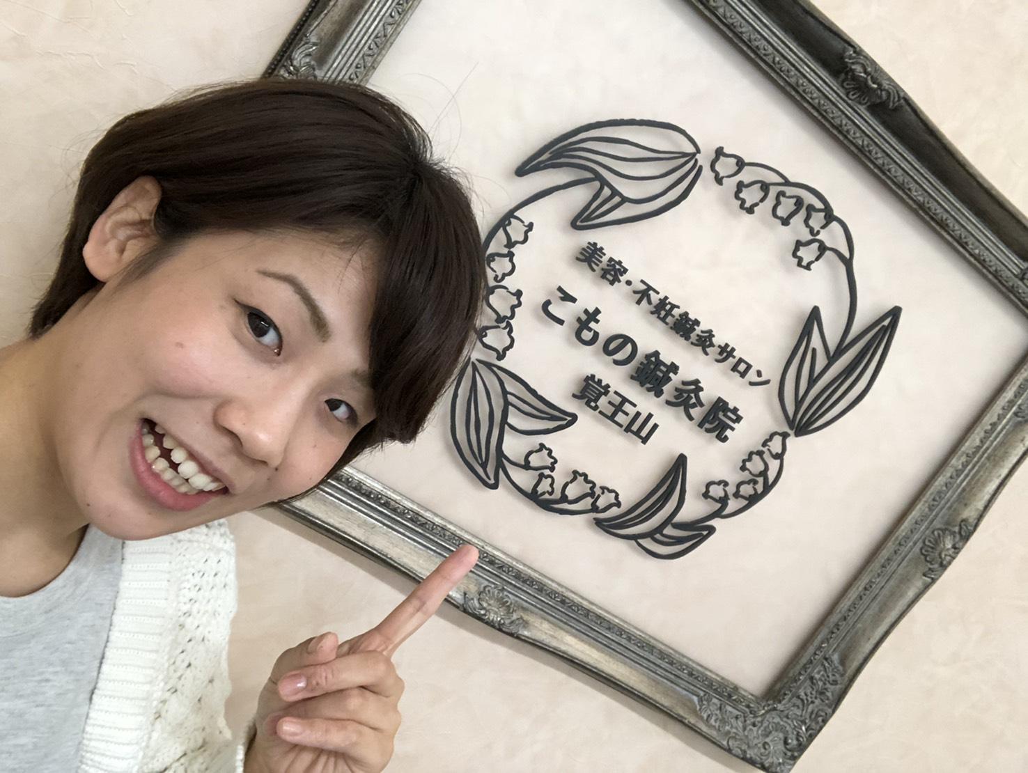 吹田市片山町鍼灸サロンはりきゅうサロンアンシシ